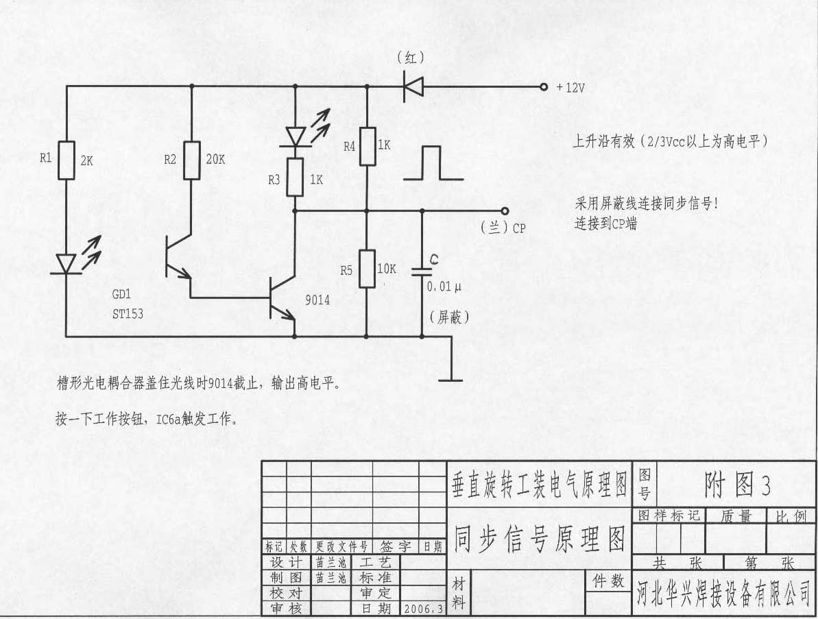 NZC-350R垂直旋转工装使用说明书  该垂直旋转焊接工装是需要自动旋转的自动焊接控制设备,与NBC或WSM系列熔化极气体保护焊机或非熔化极气体保护焊机组成成套自动焊接设备。主要特点:本装置采用光电自动测量旋转角度功能,可以根据需要设定搭接量的长短,设定角度不受速度快慢的影响,实际使用中,同步性能优良,焊接长度一致性好。由于采用单片微型计算机进行精确控制,产品可靠性高、故障率低。